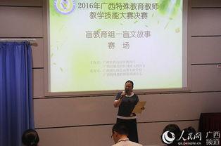广西首届特殊教育教师教学技能大赛在广西幼专举行
