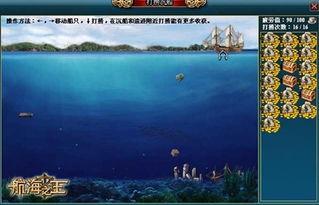 航海之王 探险寻宝之旅 做挖金达人
