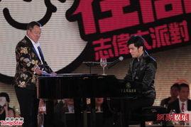 周杰伦弹钢琴助阵-曾志伟60大寿700明星道贺 众女星激情献吻