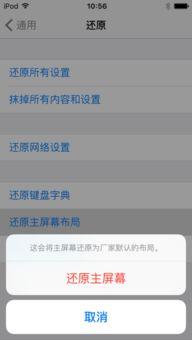苹果6S桌面备忘录丢了要怎么找回