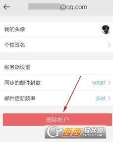 手机QQ邮箱怎么删除多余的邮箱账户 手机QQ邮箱删除邮箱账户方法...