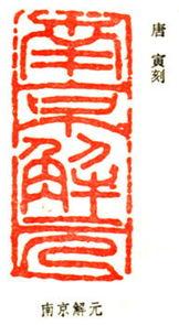 治十一年(公元1498年)为应天府第一名解元.自称