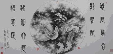 光耀久远 墨龙千秋 中国 没骨龙 画派创始人 关耀久