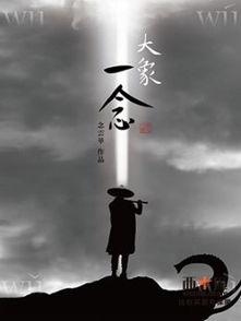 ...舞蹈十二天 念云华作品 大象 一念 罗斌推荐 北京站