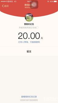 第一次拿红包,感谢荣耀渭南网 谝 闲 传