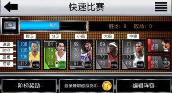 NBA 2K16 NBA 2K16 中文版下载 汉化 补丁 攻略 07073NBA 2K16专区