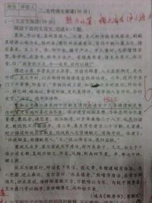 新唐书 裴休传 译文