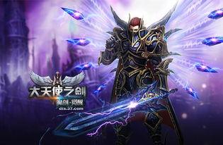 魔剑士降临 37 大天使之剑 新版今日公测