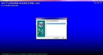 MT4平台指标模版 神龙通道至尊版 1.08 云指标商城免费下载 云指标商...