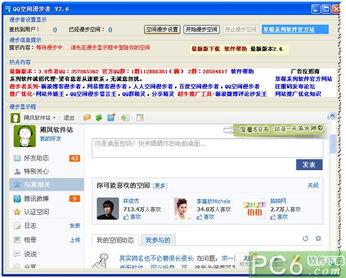 QQ空间漫步者下载 V2.6 绿色版 QQ空间刷流量软件