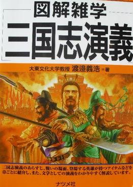 看日本人図解 三国演义 刘备篇