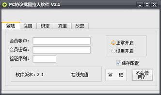飘荡软件站 PC协议批量拉人软件 QQ拉人工具 2.1 绿色版下载