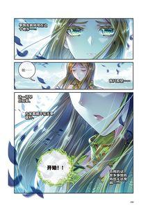 斗罗大陆外传神界传说7 漫画版