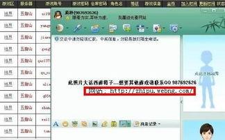 QQ华夏盗号找回的申请怎么转不过页