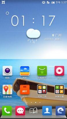 阅丰2S评测 百度云ROM尊享阅读版 安卓4.3