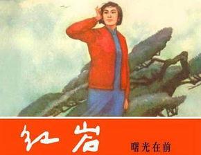 红色经典小说《红岩》中的江姐-新 红岩 还原历史真相 大量 前传 首次...