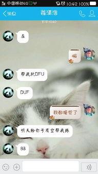 为什么手机QQ聊天的时候对方的字体跟我的不一样