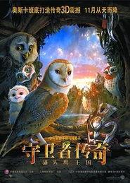 出品的3D奇遇历险巨制《猫头鹰王国》将于今日起登陆内地银幕,该...