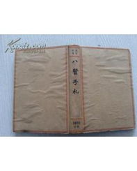 景印真迹八贤手札 (民国24年精装本一版一印)-文学 民国旧书