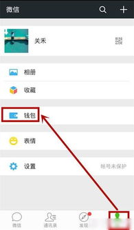 微信 Q 关禾 相册 收藏 钱包 表情 设置 帐号未保护 微信 通讯录 发现-表...
