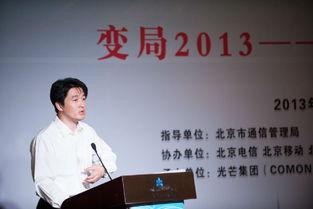 ...13年增值电信业务合作发展大会暨移动互联网 北京 峰会成功召开