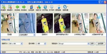 七彩色淘宝主图视频制作工具下载 七彩色淘宝主图视频制作工具6.8绿...