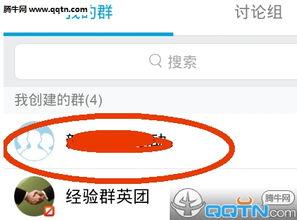 手机QQ群怎么转让给别人 手机QQ群转让群主方法