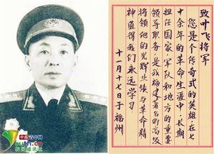 致叶飞将军:您是中国革命战争史上传奇的英雄,您是一位可亲可爱...