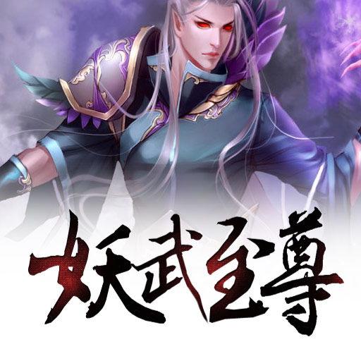 武妖独尊-妖武至尊 粉丝排行榜 红薯中文网