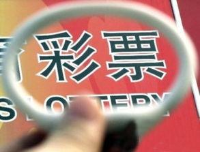 ...据介绍,该院将招收彩票硕士生.有专家称,近来中国彩票以超25...