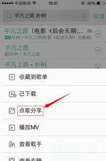 ios系统怎么在微信朋友圈分享QQ音乐