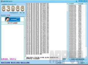 超神重庆时时彩平刷个位大小计划软件下载v16.5.1 最新版 彩票工具 ...