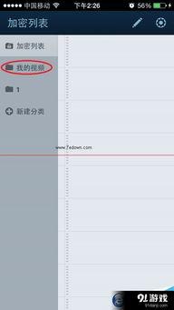 手机QQ影音怎么给iphone手机视频加密