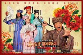 唐伯虎点秋香2 7月9日全国上映