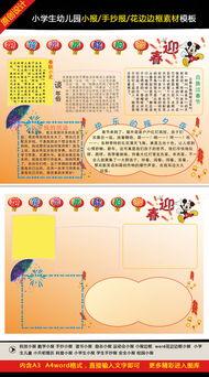 小学生幼儿园科技新春春节小报手抄小报边框