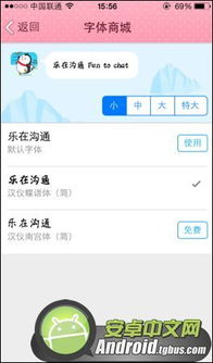 手机QQ聊天字体怎么改