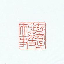 印文:存君子心行丈夫事-150多件印石精品 玺 卷榕城