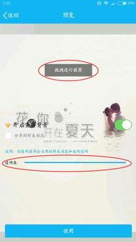 手机QQ空间肿么弄自定义全屏背景 如下图