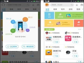 腾讯 应用宝5.0版本首创社交分发 360急起直追