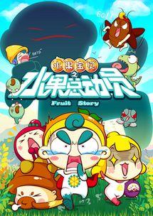 相继在寒假档期上映后,中国知名动漫电影《水果宝贝之水果总动员》...