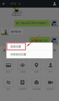 手机QQ如何把自己当前位置发送给好友