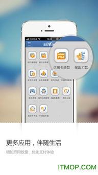 手机财付通ios版下载 手机qq财付通苹果客户端下载v3.0.4 iphone版