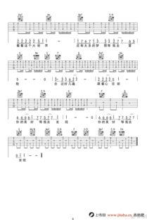 抖音98k歌曲吉他谱子-流浪吉他谱 陶辰宇 卢焱 C调弹唱谱 图片谱高清版