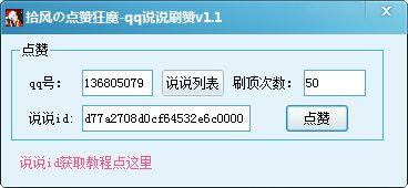 拾风QQ说说刷赞软件免费版 v1.1 绿色版929KB/ 中文 /10.0-QQ说说赞...