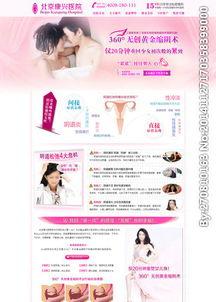 图片免费下载 美女阴道图片素材 美女阴道图片模板 千图网