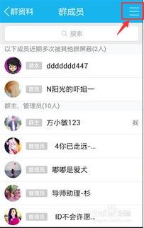 手机QQ在群里如何踢人