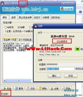 豪迪QQ群发器2014 6月18日 破解版