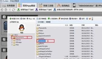 手机QQ怎么把聊天记录恢复到列表