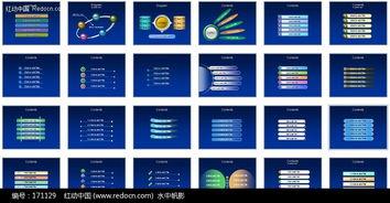 PPT图解制作素材其他免费下载 编号171129 红动网
