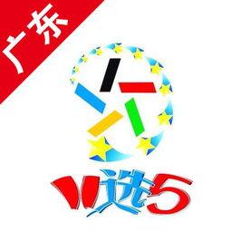 爱彩乐十一选五预测-广东11选5 app下载_广东11选5手机版下载_手-广东十一选五